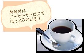 朝食時はコーヒーサービスでほっとひといき!